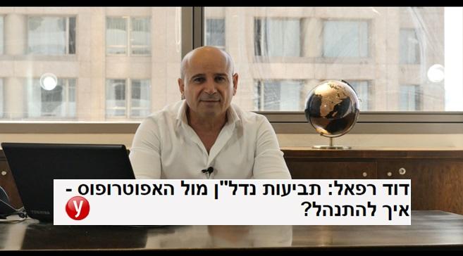 רפאל דוד תביעות, Ynet